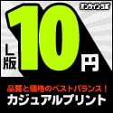 L版1枚10円!カジュアルプリント オンラインラボ