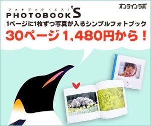 フォトブック 'S | オンラインラボ