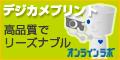 安い×高品質デジカメプリントもフォトブックもオンラインラボ